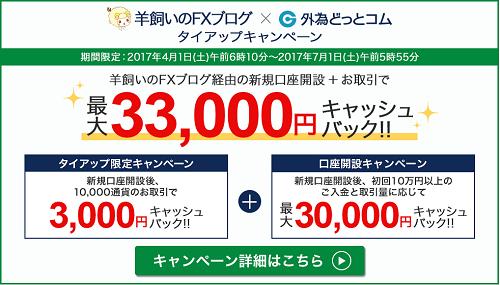 FX2017511122532no00.png
